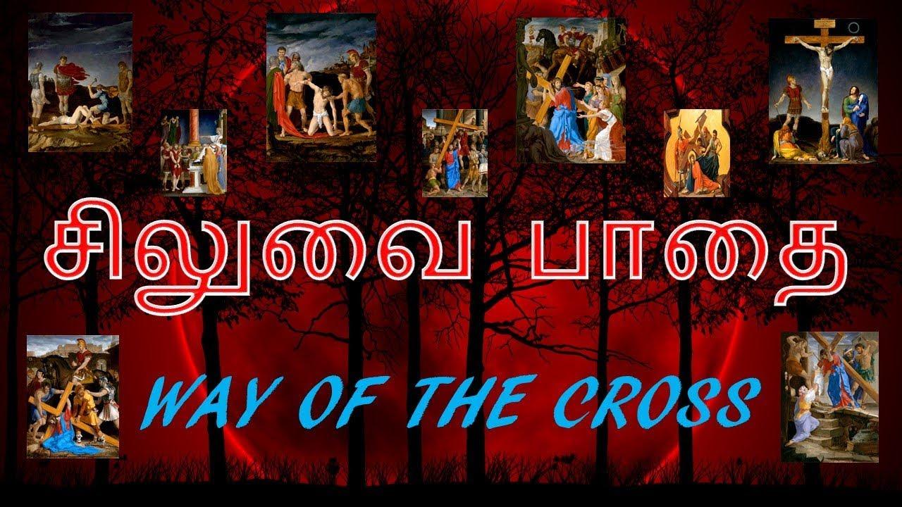 Good Friday Way of Cross 2020